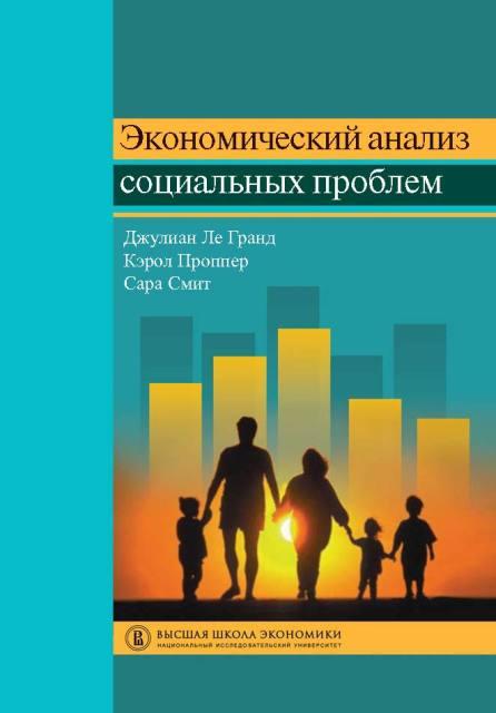 Экономический анализ социальных проблем