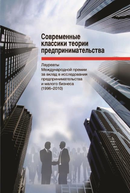 Возможности и перспективы развития предпринимательства в России (перечитывая современных классиков теории предпринимательства)