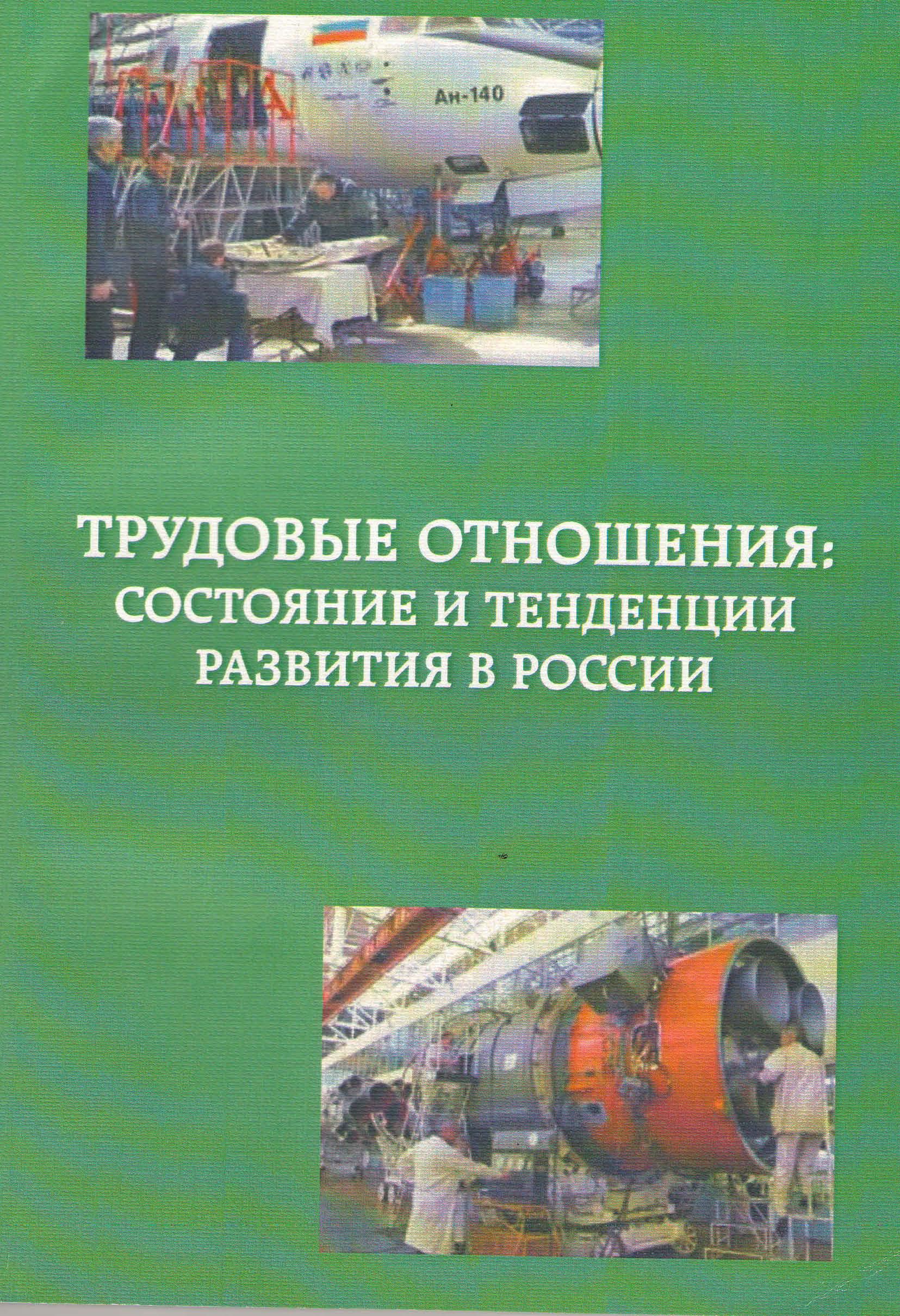 Трудовые отношения: состояние и тенденции развития в России