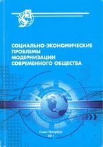Социально-экономические проблемы модернизации современного общества / Socio-economic problems of modernization of contemporary society