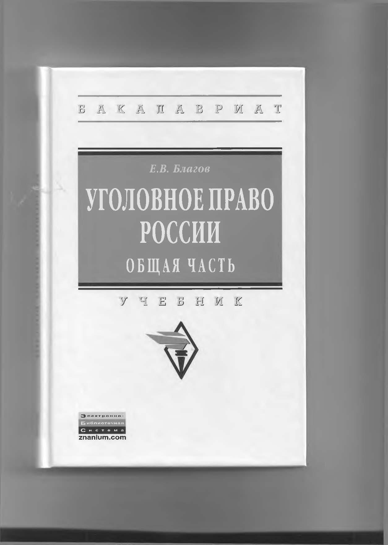 Уголовное право России. Общая часть: Учебник для бакалавров