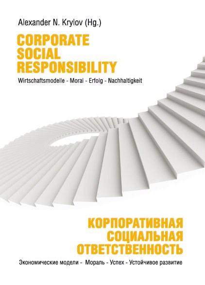 Corporate Social Responsibility: Wirtschaftsmodelle – Moral – Erfolg – Nachhaltigkeit / Корпоративная социальная ответственность: Экономические модели – Мораль – Успех – Устойчивое развитие