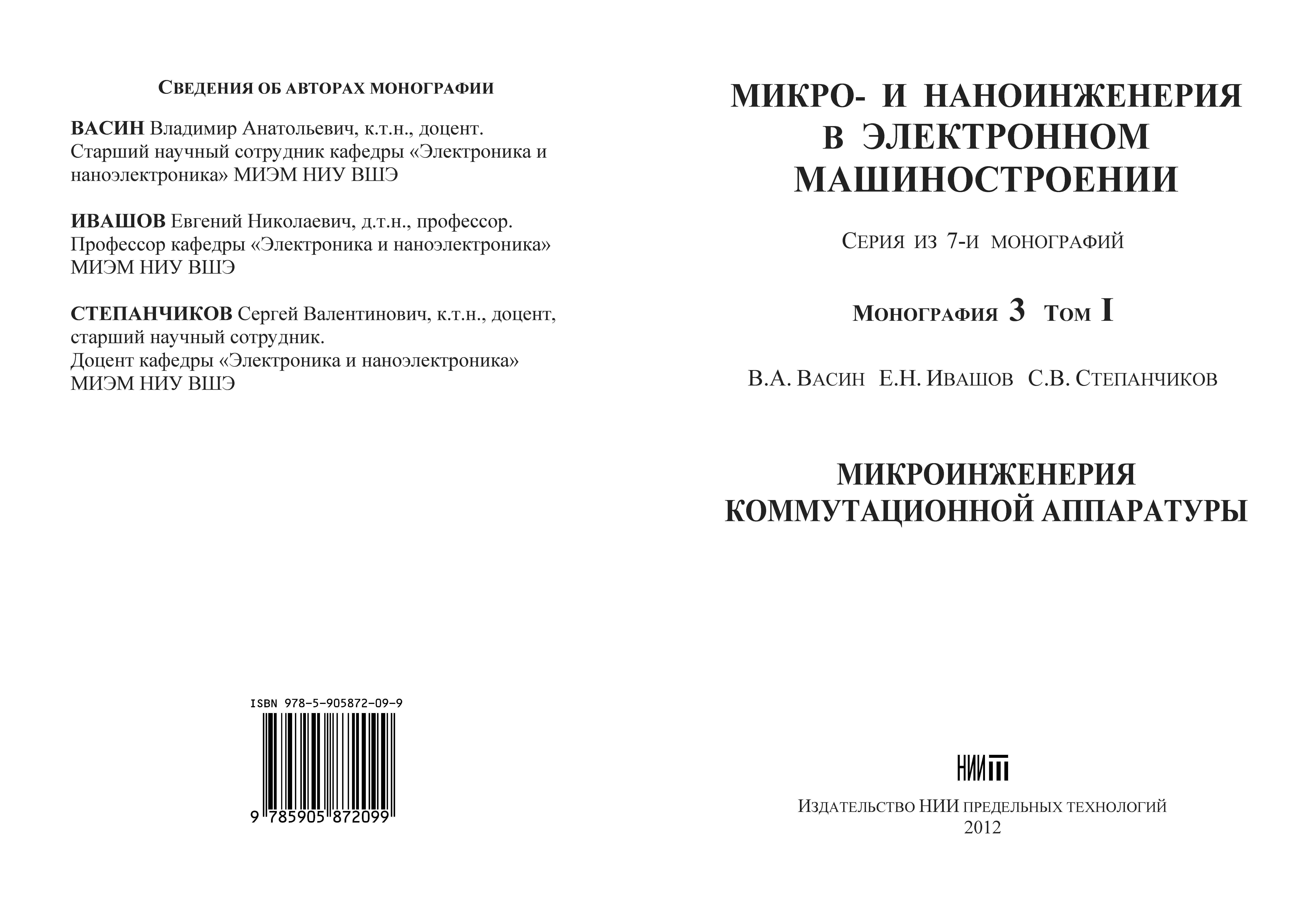 Микро- и наноинженерия в электронном машиностроении: Серия из 7-и монографий. Монография 3