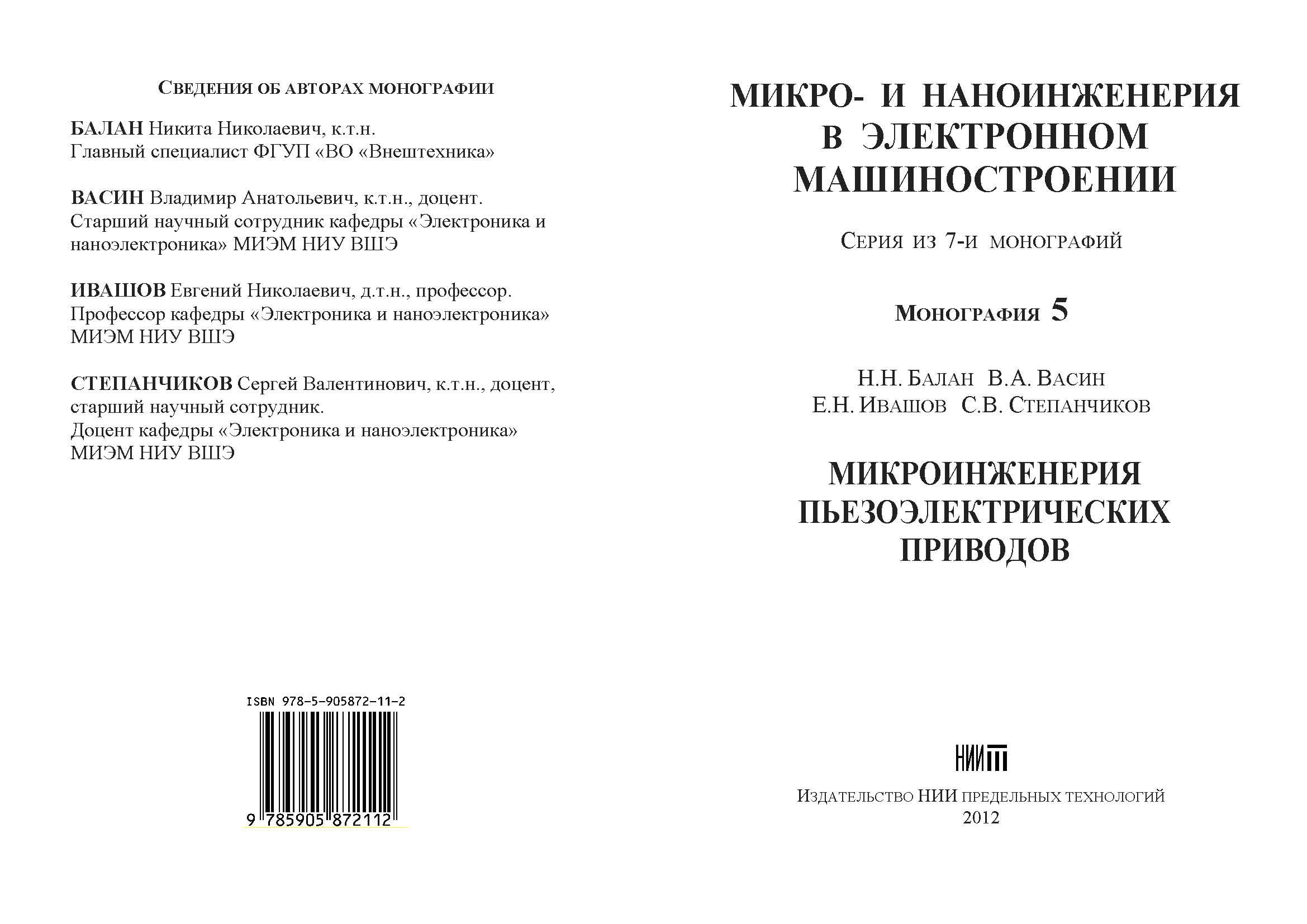 Микро- и наноинженерия в электронном машиностроении: Серия из 7-и монографий. Монография 5