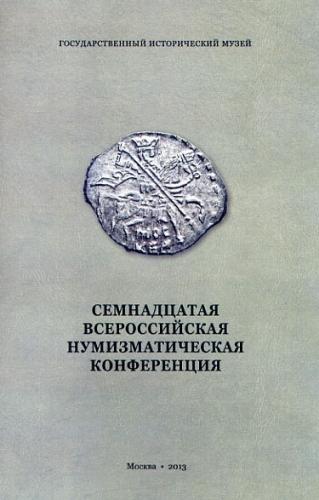Новые материалы о русских фальшивомонетчиках «в Свее» в начале XVII в.