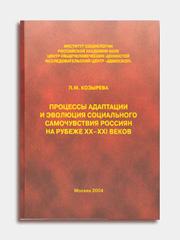 Процессы адаптации и эволюция социального самочувствия россиян на рубеже XX—XXI веков
