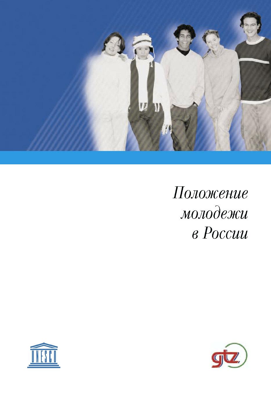 Положение молодежи в России