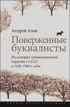 Поверженные буквалисты. Из истории художественного перевода в СССР в 1920–1960-е годы