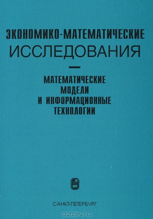 Об исследованиях по математической и теоретической экономике