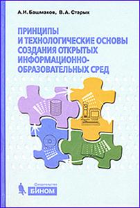 Принципы и технологические основы создания открытых информационно-образовательных сред