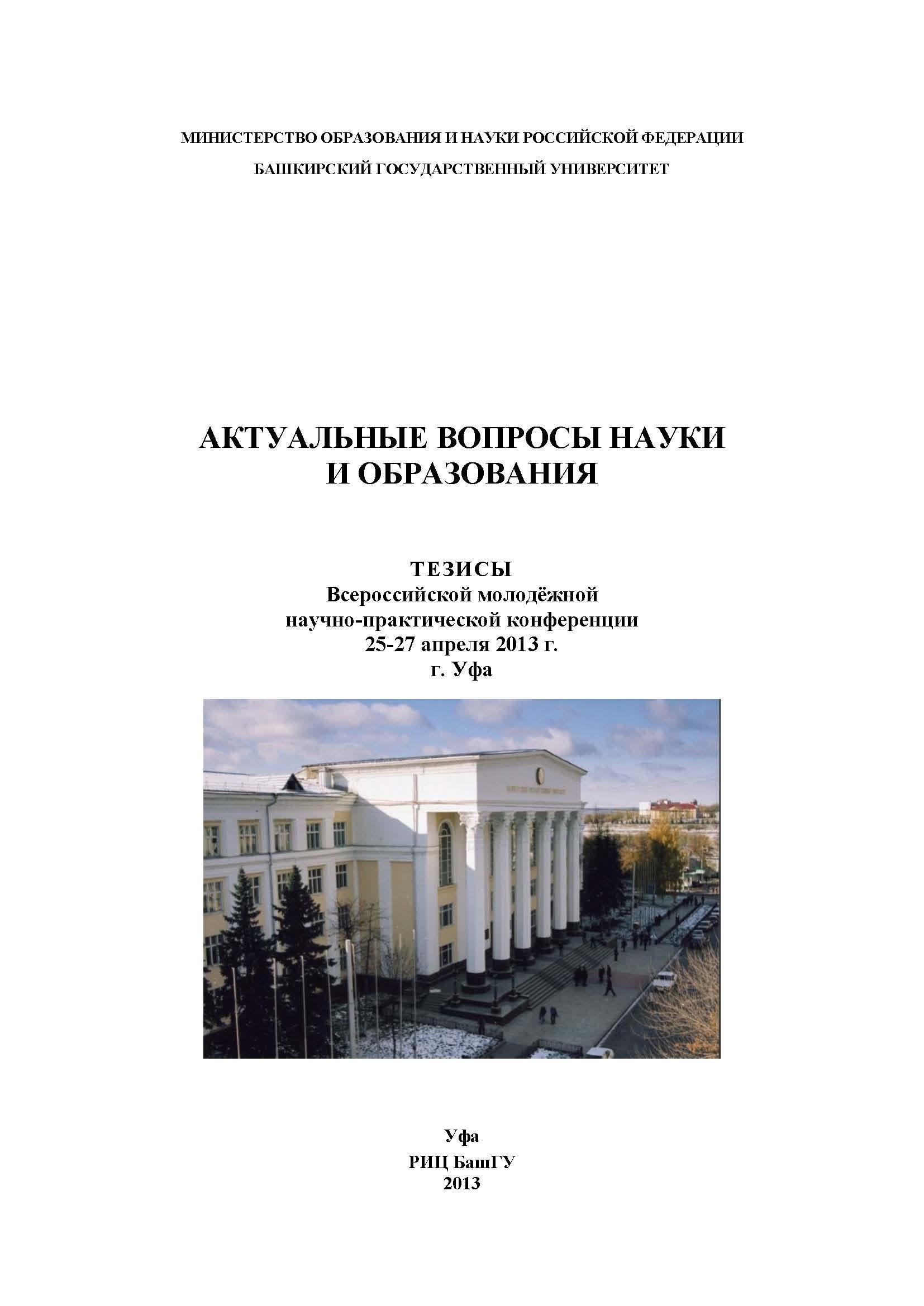 Актуальные проблемы развития государства и права