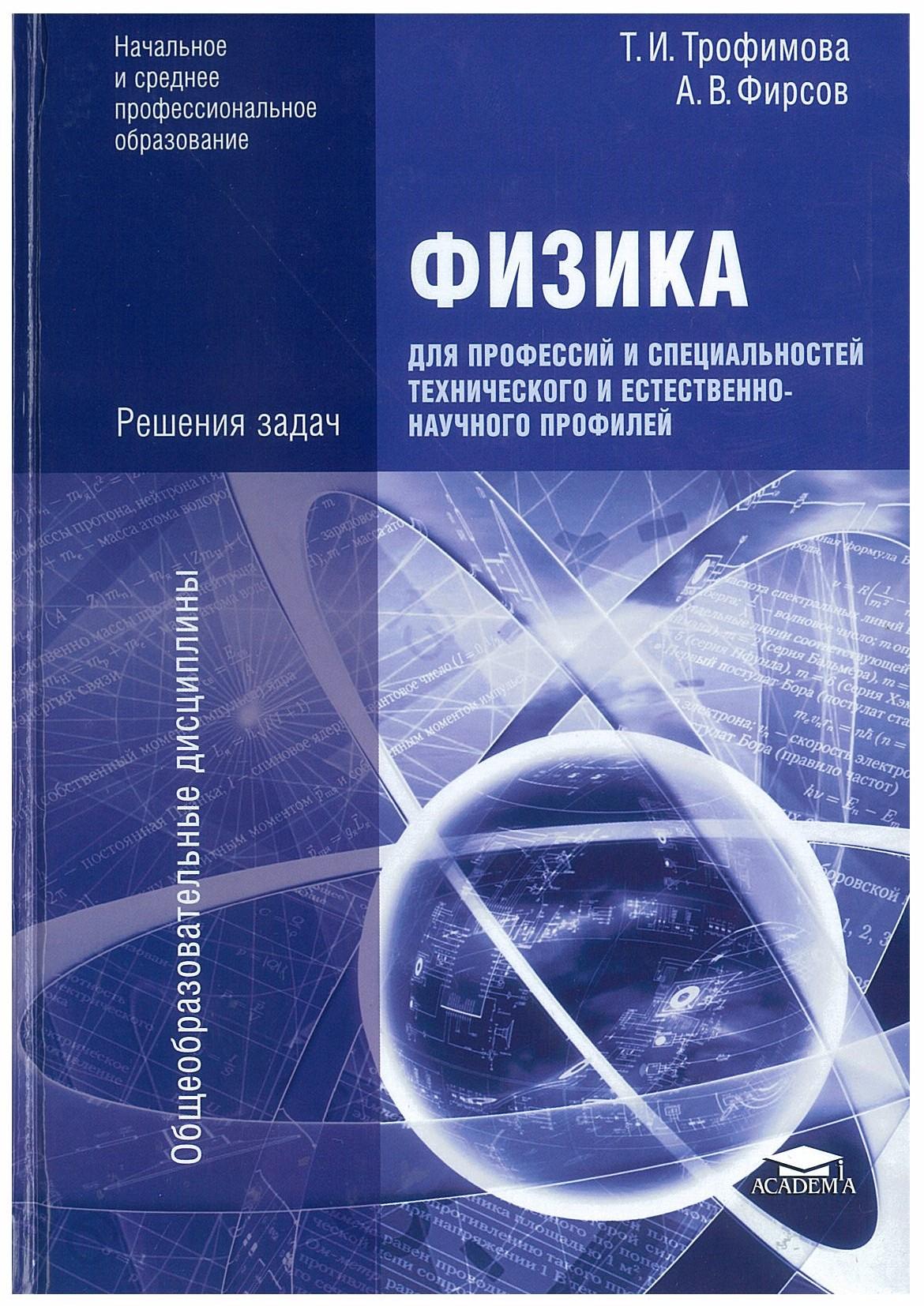 Физика для профессий и специальностей технического и естественно-научного профилей. Решение задач