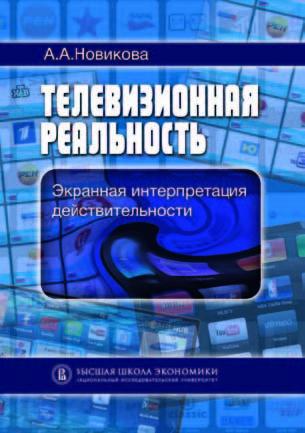 Телевизионная реальность: экранная интерпретация действительности