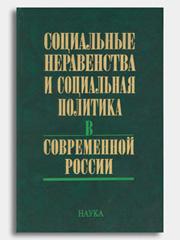 Социальные неравенства и социальная политика в современной России