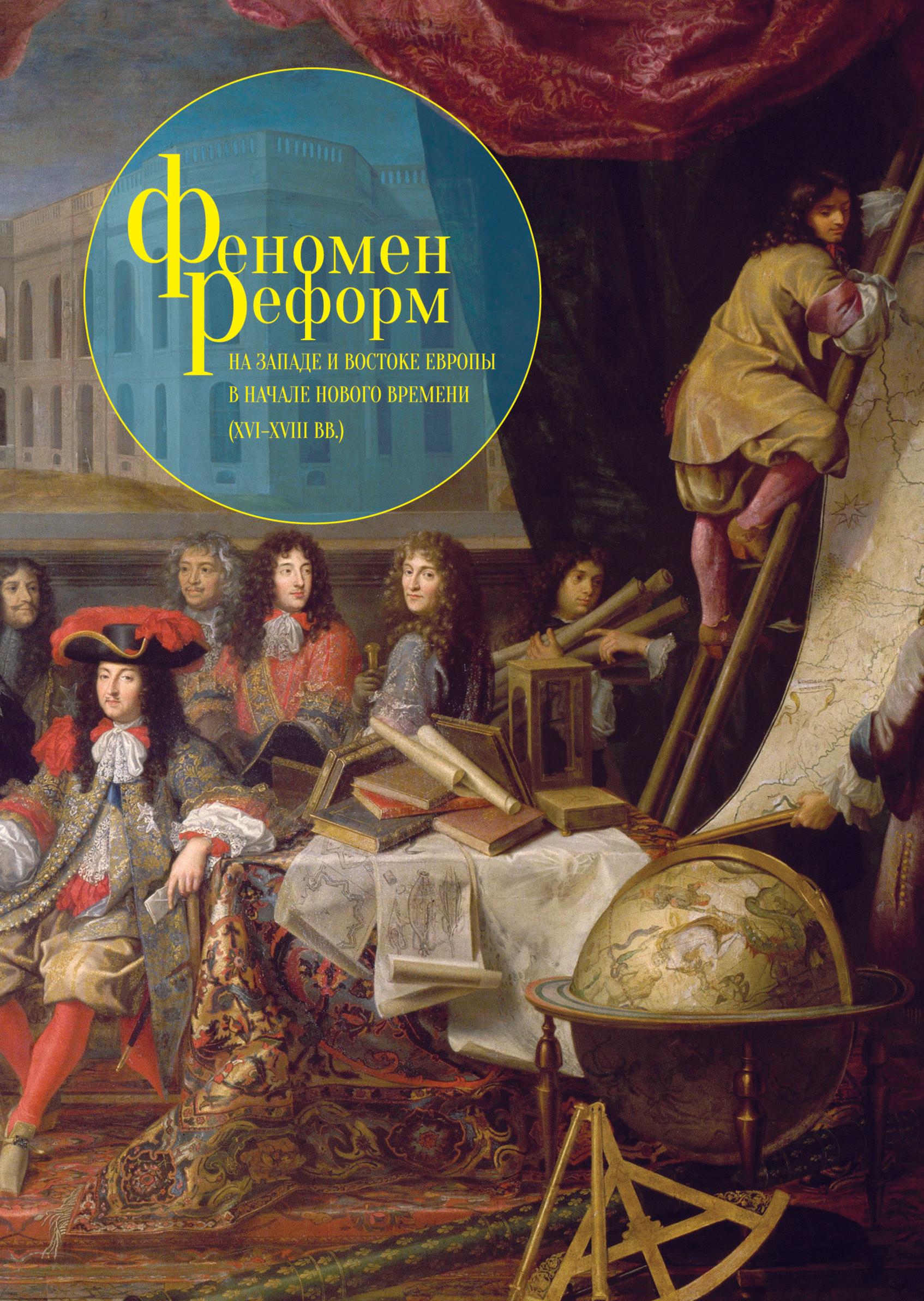 Феномен реформ на западе и востоке Европы в начале Нового времени (XVI–XVIII вв.): сборник статей