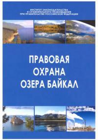 Ответственность за нарушение законодательства об охране озера Байкал