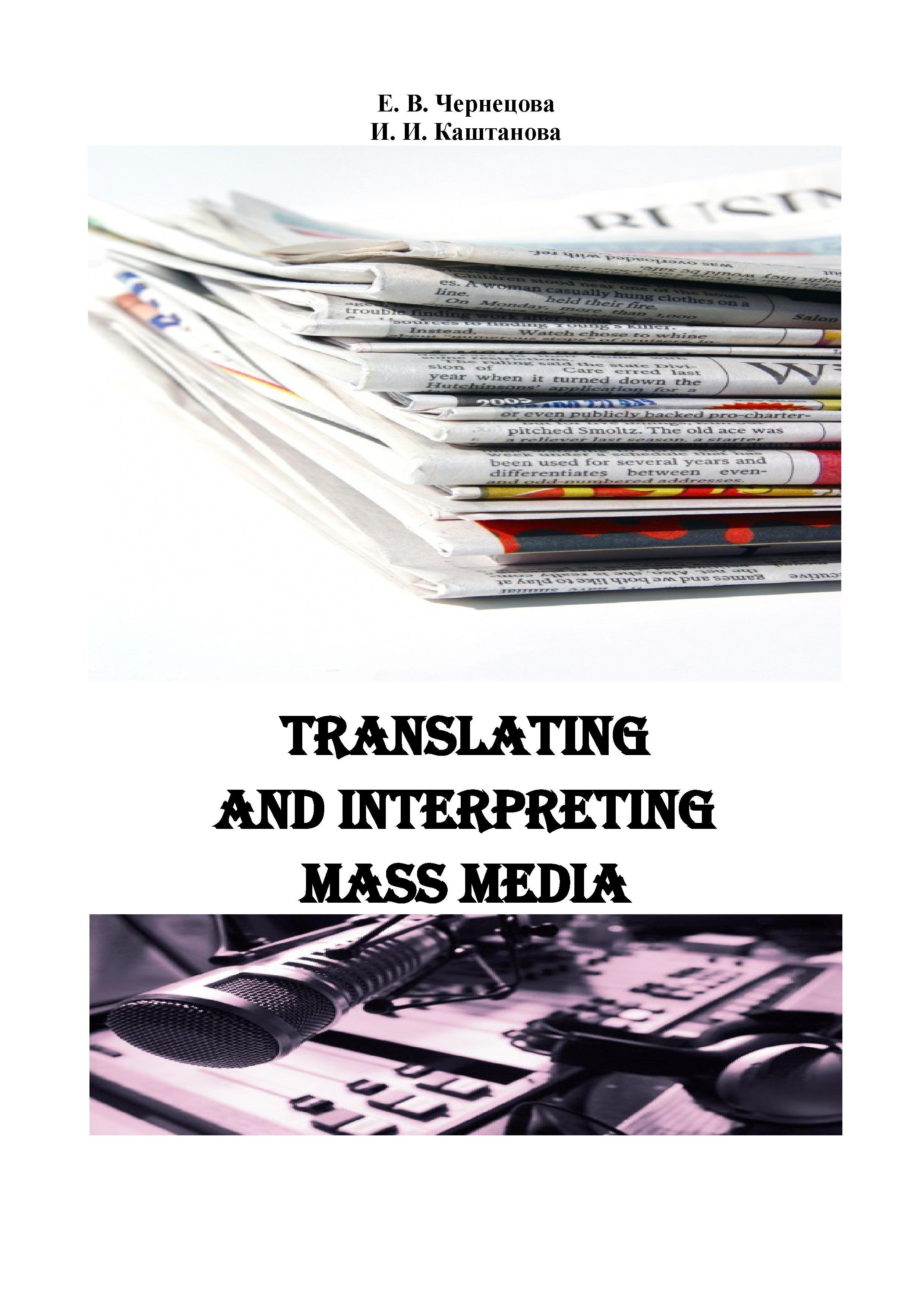 Translating and Interpreting Mass Media = Письменный и устный перевод текстов СМИ: учебно-методическое пособие для студентов факультета иностранных языков