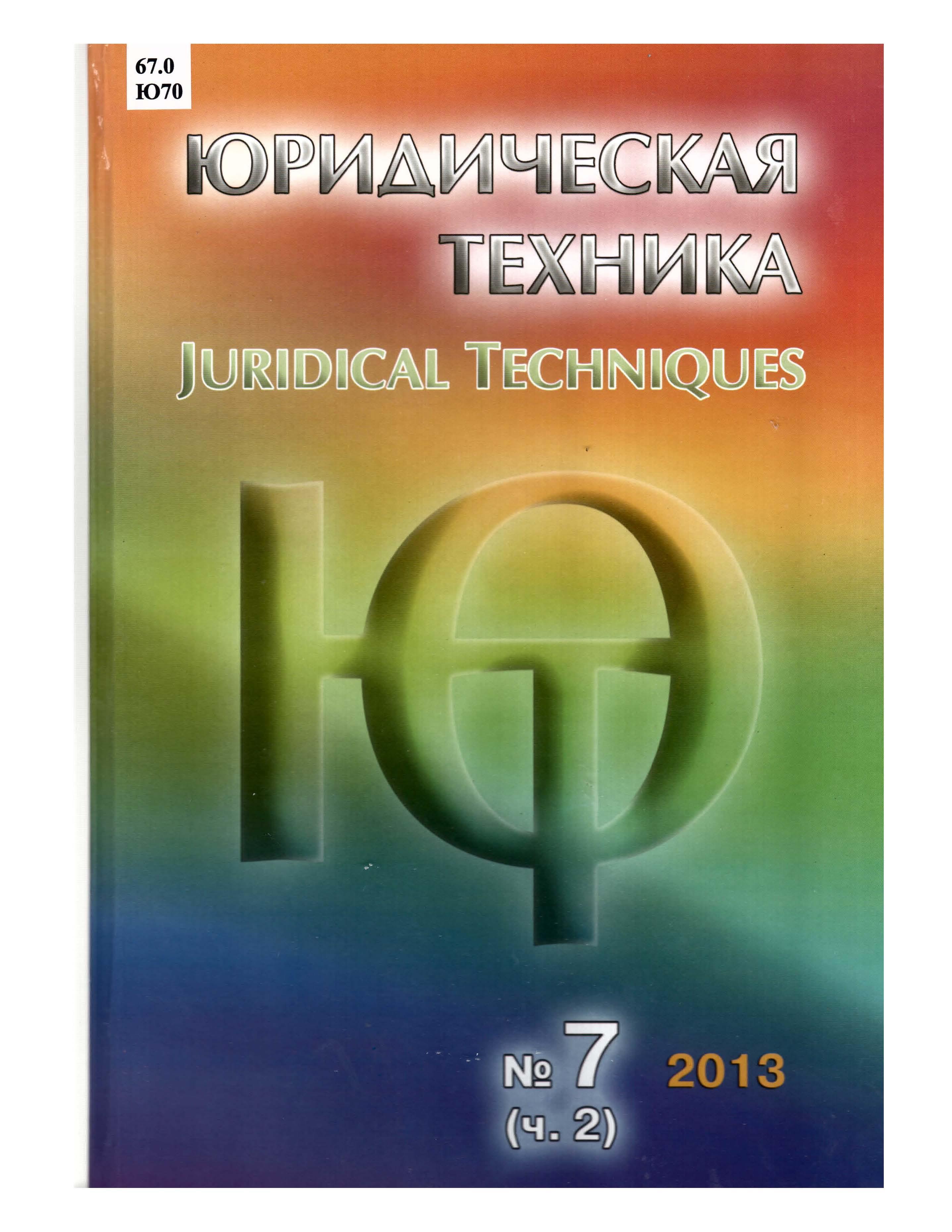 Юридическая техника. Третьи Бабаевские чтения. 24-25 мая 2012 года