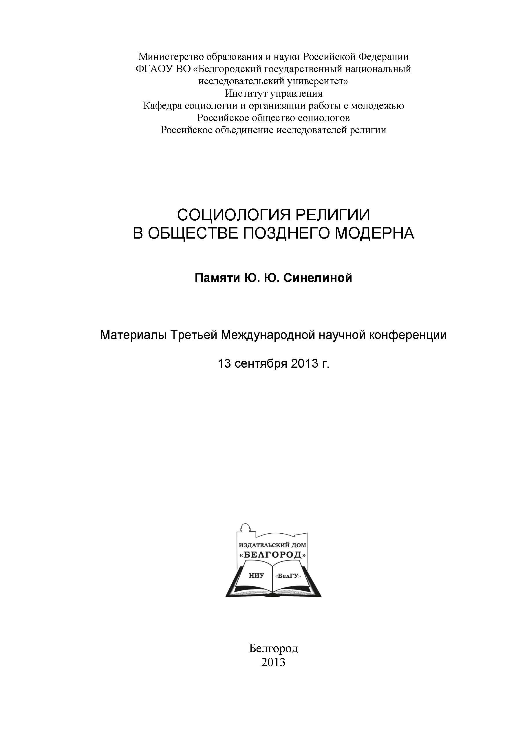 Отношение мыслителей римско-католической и греко-православной церквей к демократическим ценностям в реформаторско-протестанскую эпоху