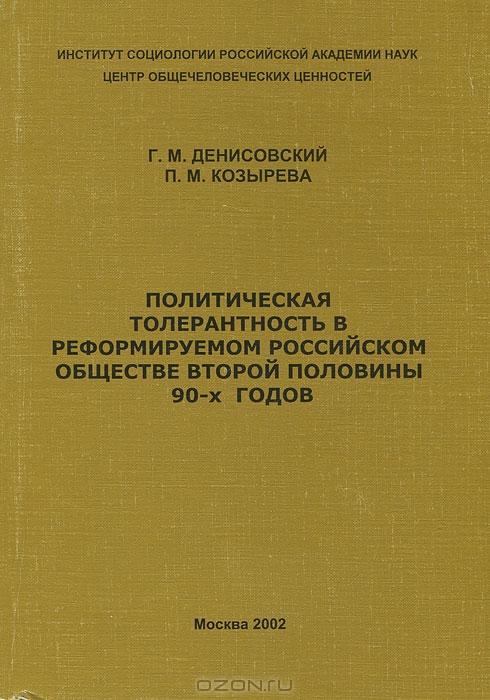 Политическая толерантность в реформируемом российском обществе второй половины 90-х годов