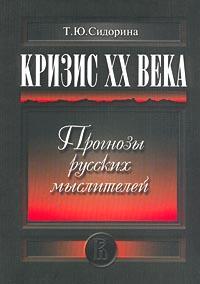 Кризис ХХ века: Прогнозы русских мыслителей