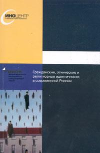 Гражданские, этнические и религиозные идентичности в современной России