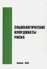 Риск и социальный контекст в «Cultural Theory» М.Дуглас: социологическая реконструкция