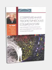 Современная теоретическая социология как концептуальная база исследования российских трансформаций: Курс лекций для студентов магистратуры по социологии
