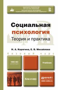 Социальная психология: Теория и практика. Учебник для бакалавров
