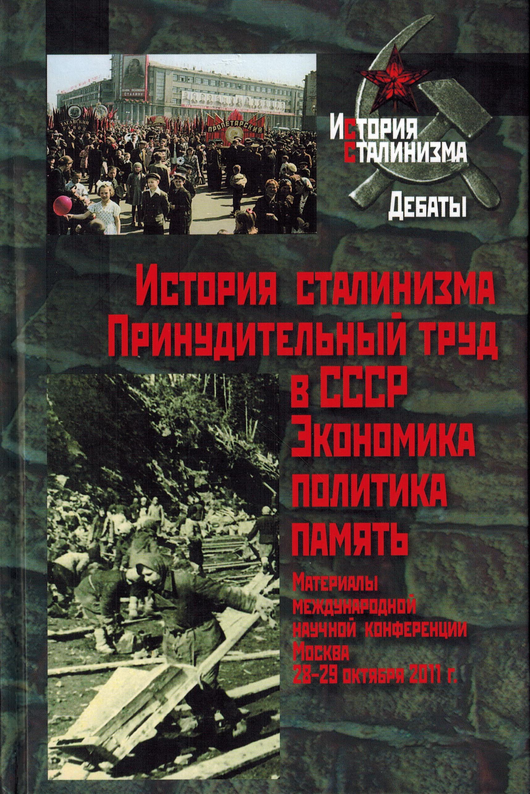 Спецпереселенцы на Урале в 1930-е гг.: генезис и динамика региональной подсистемы принудительного труда