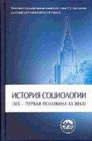 История социологии: Учебник