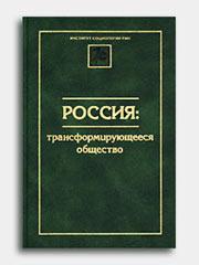 Россия: трансформирующееся общество