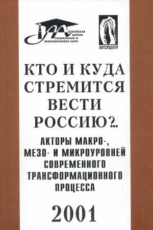 Кто и куда стремится вести Россию? Акторы макро-, мезо- и микроуровней современного трансформационного процесса