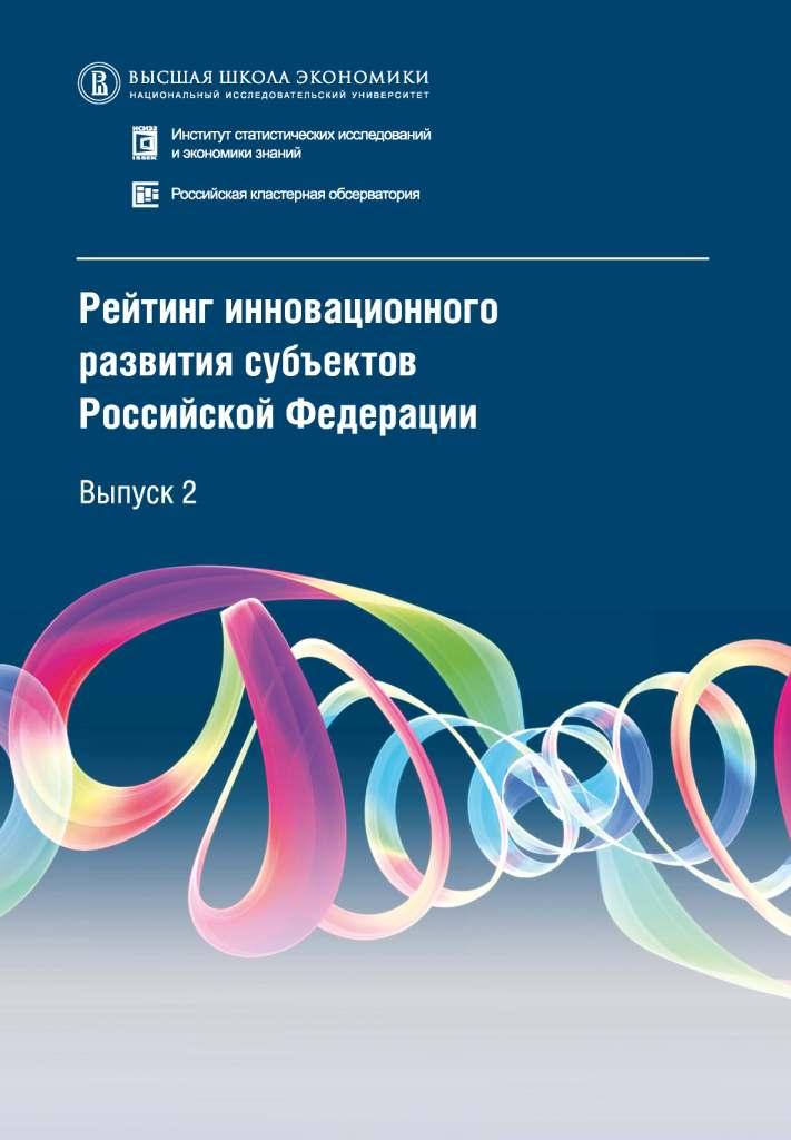 Рейтинг инновационного развития субъектов Российской Федерации