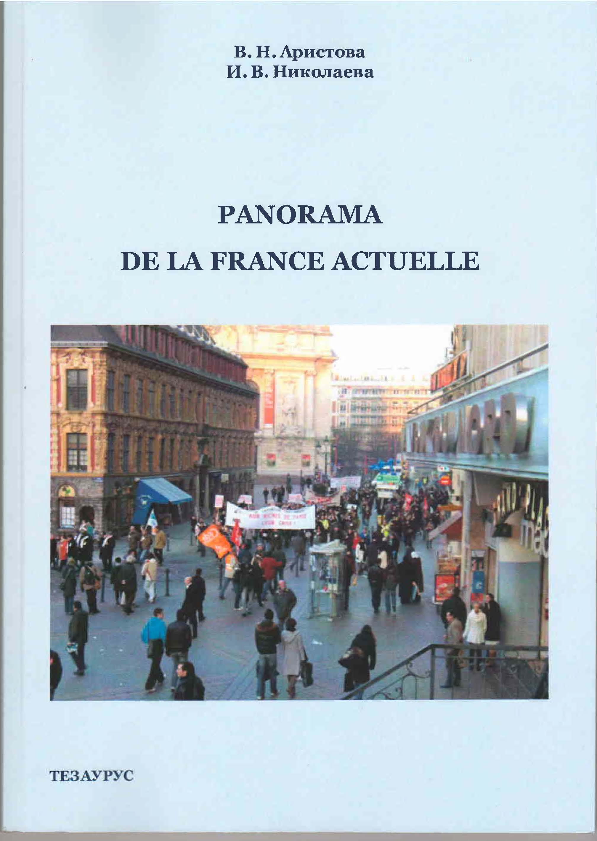 Panorama de la France actuelle: учебное пособие по лингвострановедению