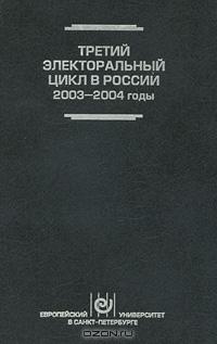 Федеральные выборы 2003-2004 годов в региональном измерении