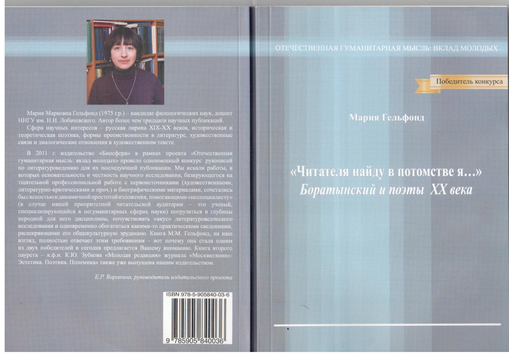 «Читателя найду в потомстве я…»: поэты ХХ века – читатели Боратынского