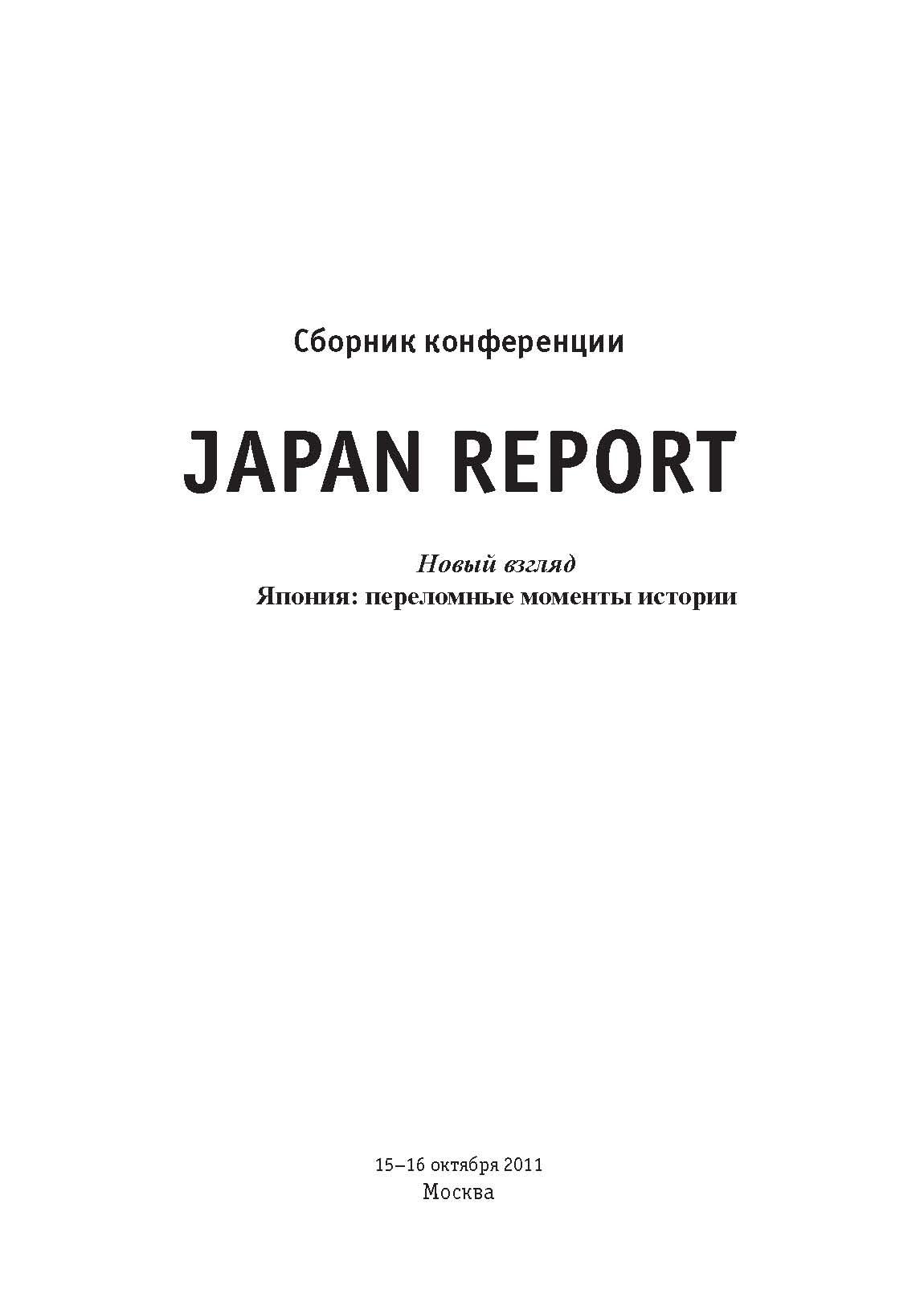 Траектории послевоенного развития и особенности экономического взаимодействия Японии и ФРГ (1945 – 2012 гг.)