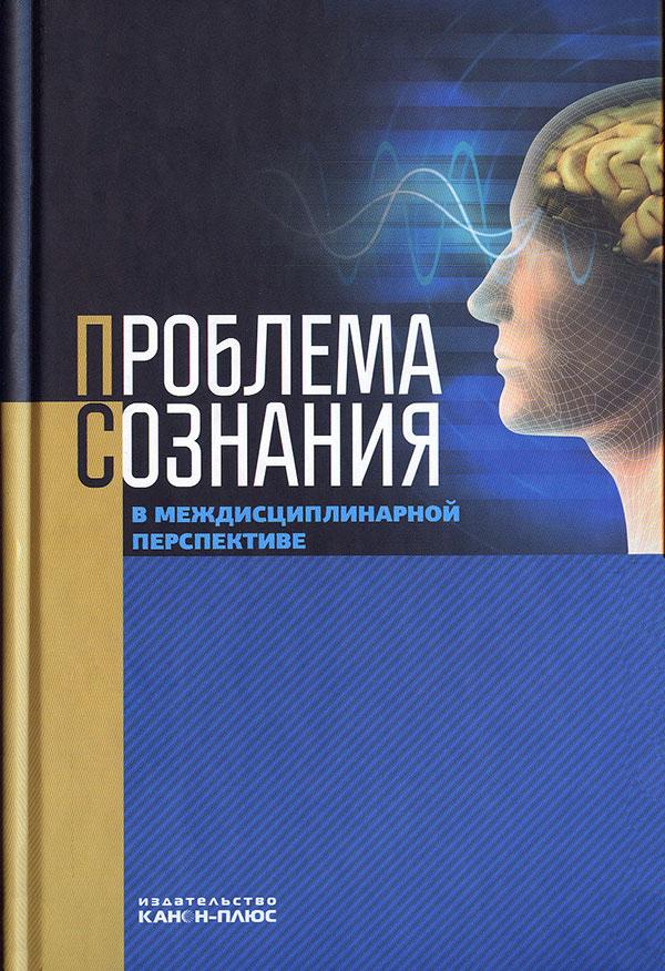 Проблема сознания в междисциплинарной перспективе