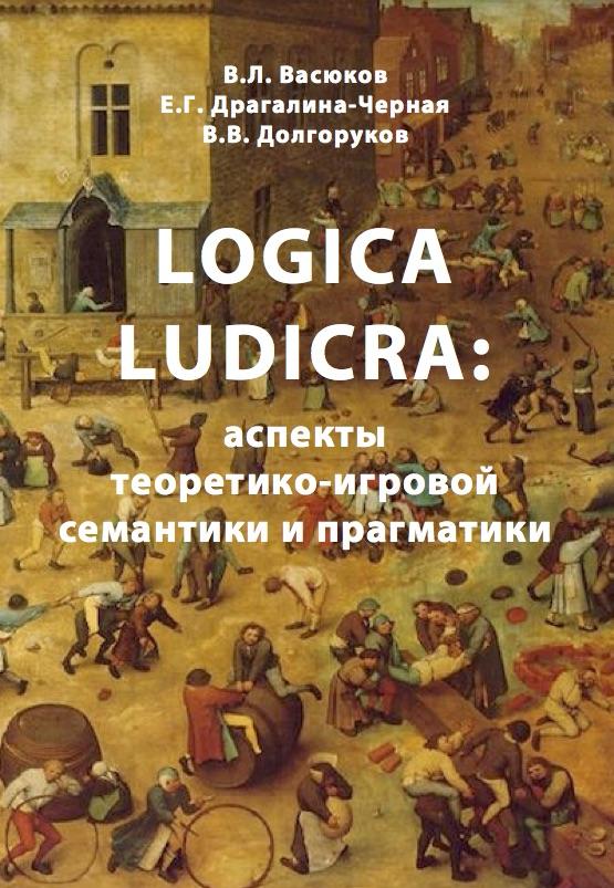 Logica Ludicra: аспекты теоретико-игровой семантики и прагматики