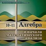 Электронное приложение к учебнику: Алгебра. 10-11 классы: (CD)