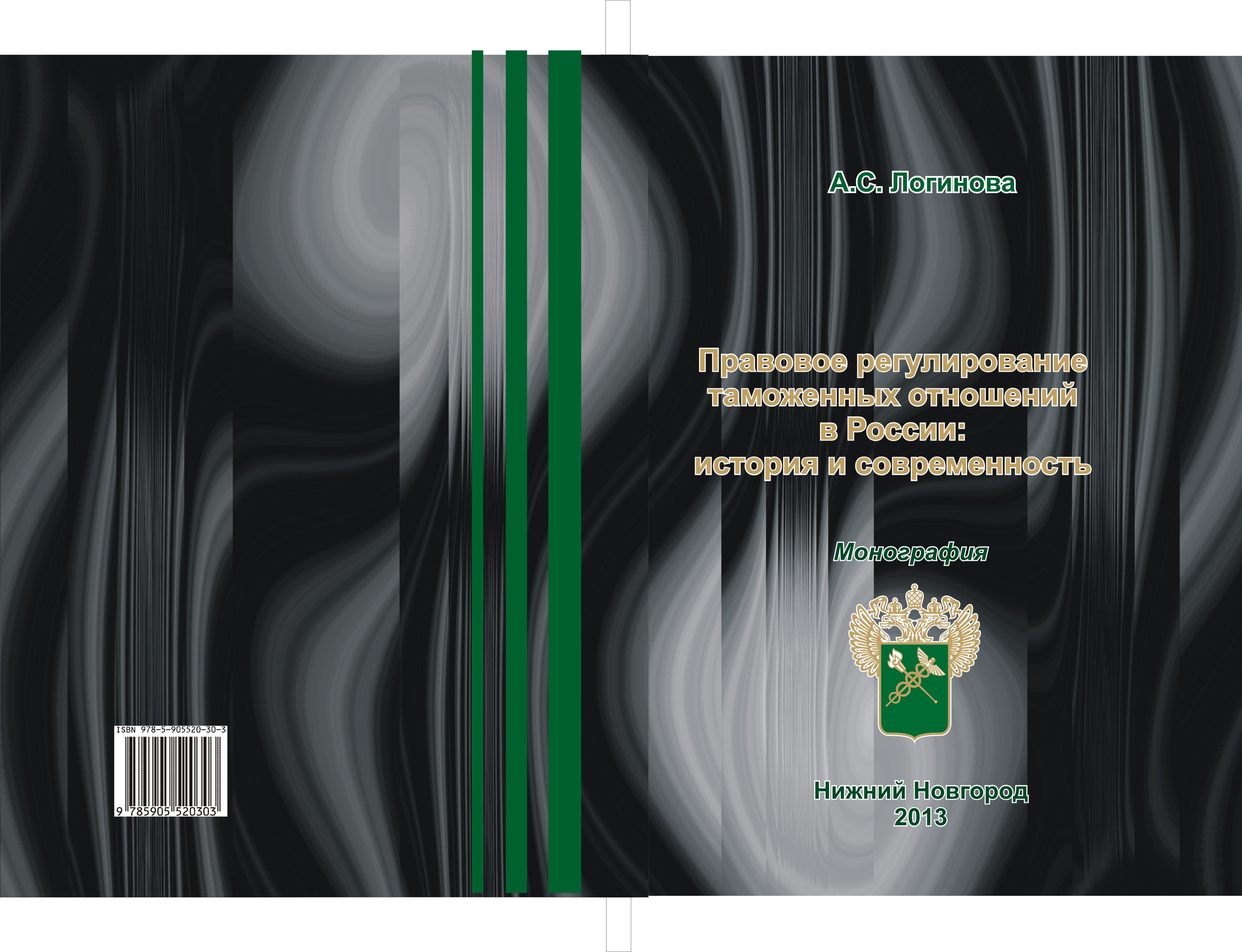 Правовое регулирование таможенных отношений в России: история и современность