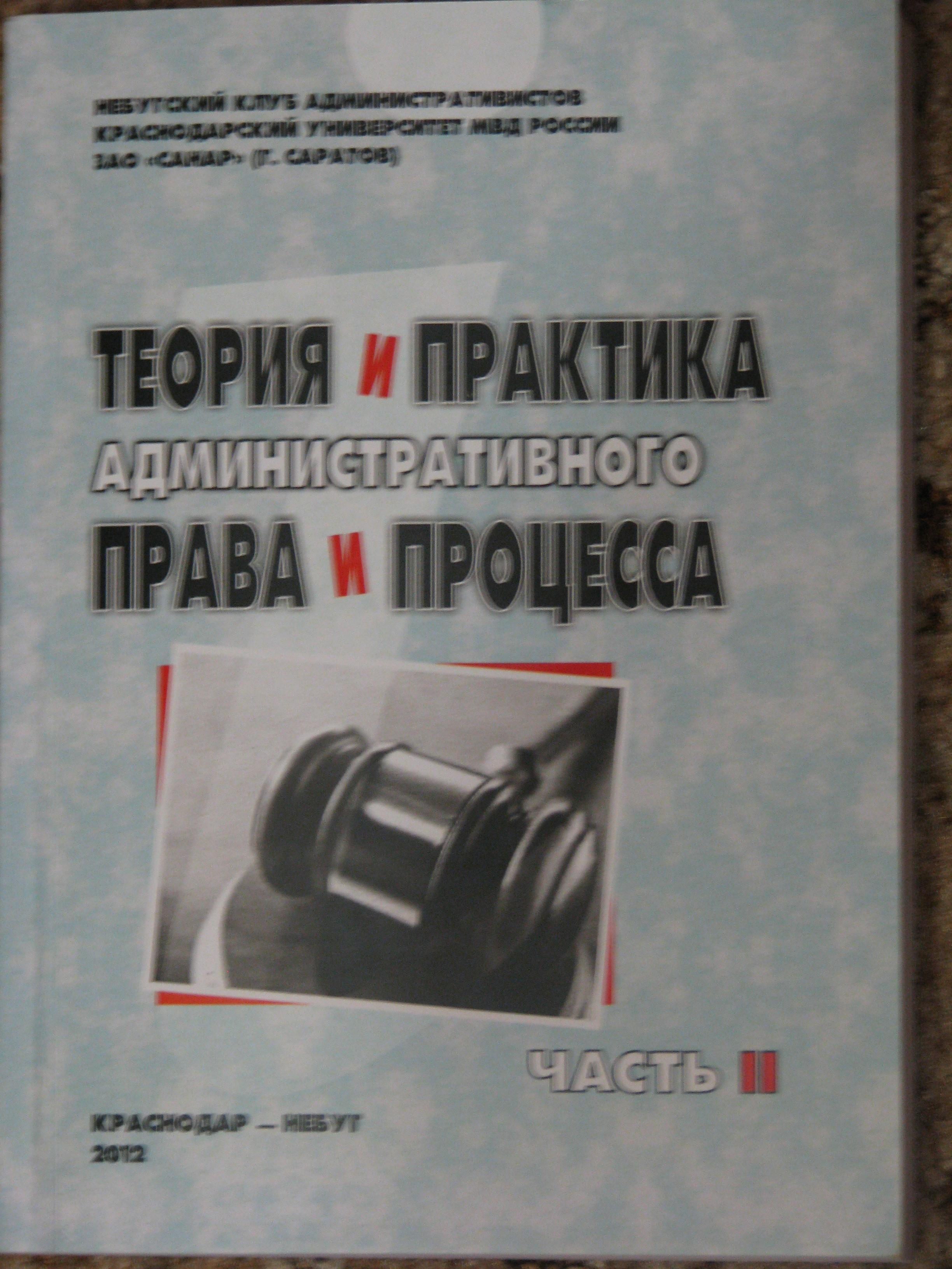 Смешанные ведомственные акты: понятие, типы юридических конструкций