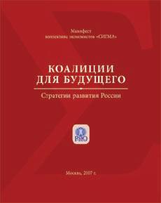 Коалиции для будущего. Стратегии развития России в 2008 - 2016 гг.