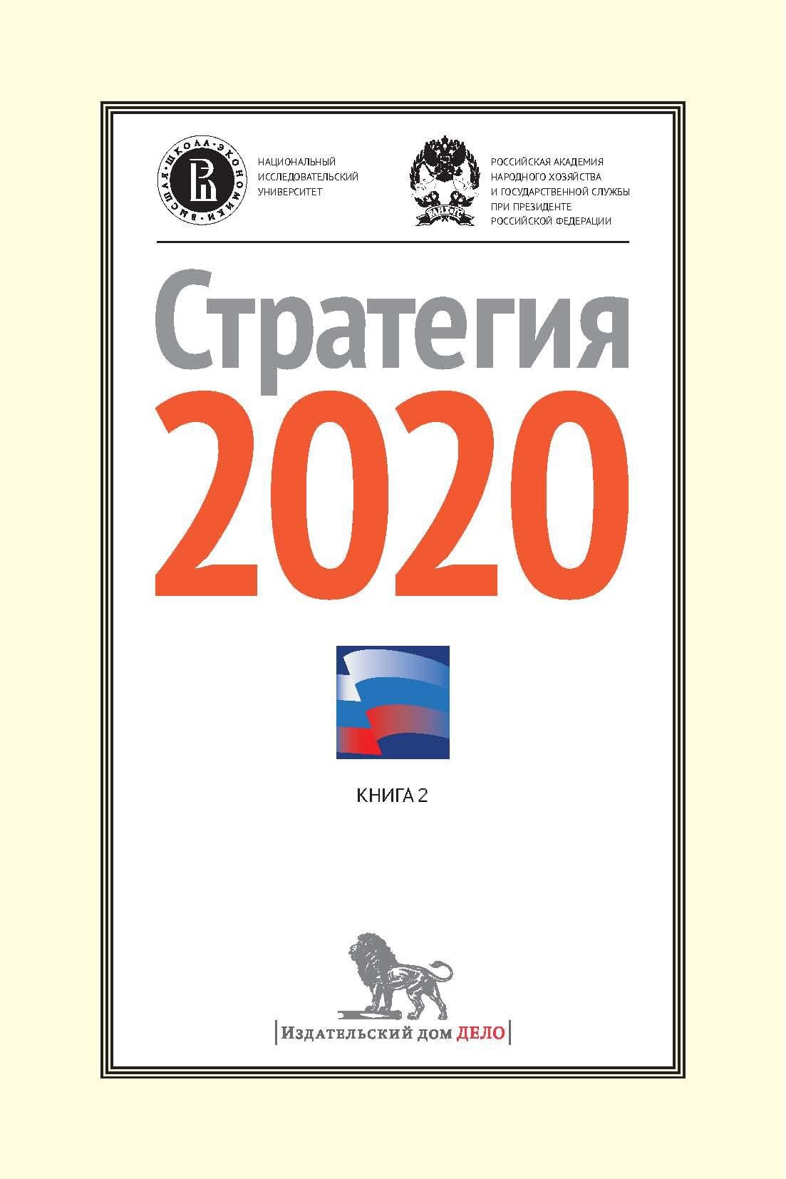 Стратегия-2020: Новая модель роста — новая социальная политика. Итоговый доклад о результатах экспертной работы по актуальным проблемам социально-экономической стратегии России на период до 2020 года