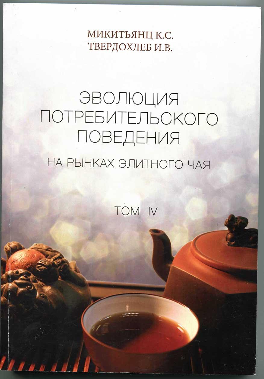 Эволюция потребительского поведения на рынках элитного чая
