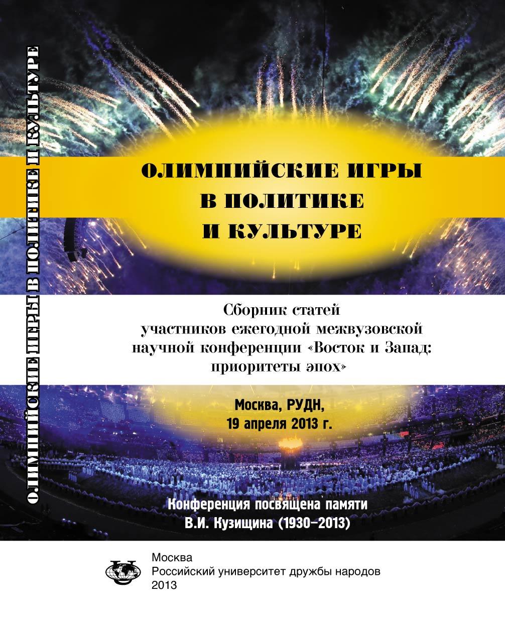 Олимпийские игры в политике и культуре