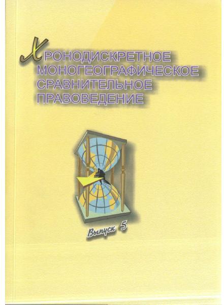 Хронодискретное моногеографическое сравнительное правоведение: сборник научных трудов