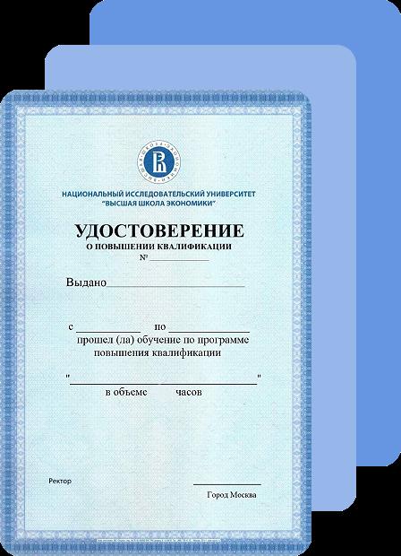 Документ об окончании
